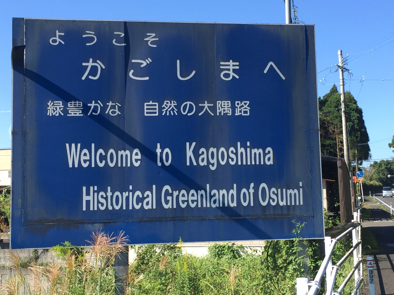 4/10/2015:Nous sommes à Kagoshima !